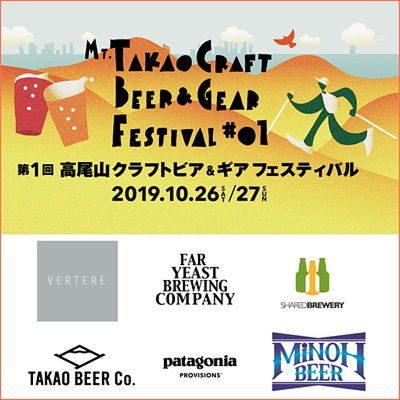 高尾山クラフトビア&ギア フェスティバル 2019/10/26(土)、10/27(日)