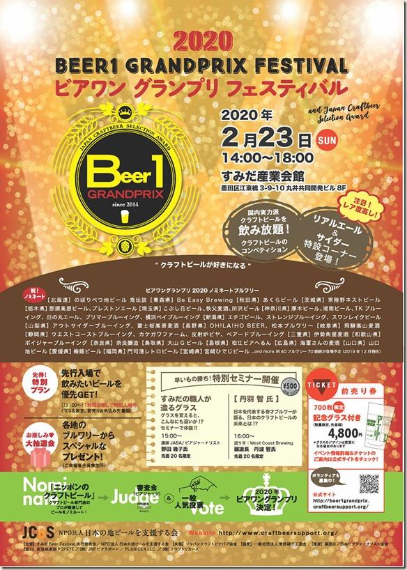 beer1gp2020_flyer_1600
