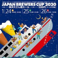 JAPAN BREWERS CUP 2020 @横浜 (ジャパン ブルワーズ カップ) 2020/1/24(金) ~1/26(日)
