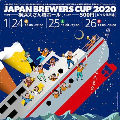 JAPAN BREWERS CUP 2020 @横浜 (ジャパン ブルワーズ カップ) 2020/1/24(金) ~1/26(日)