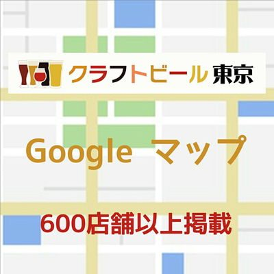 600店舗掲載 - クラフトビール東京地図(Google マップ)
