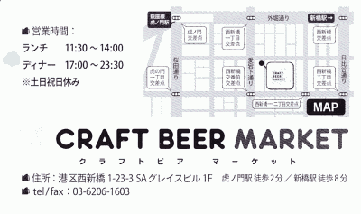 craft beer market 名刺