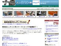 wada-blog