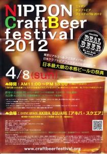 クラフトビアフェスティバル2012パンフレット