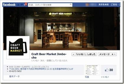 facebook-クラフトビアマーケット神保町-500
