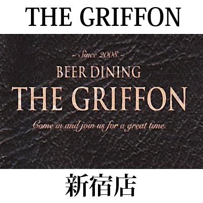 グリフォン 新宿店