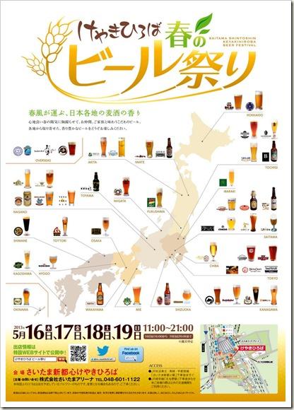 けやきひろば春のビール祭り2013ポスター