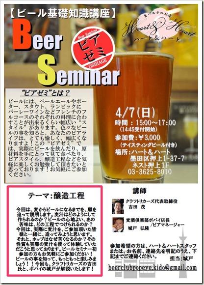 ビール基礎知識講座_パンフレット