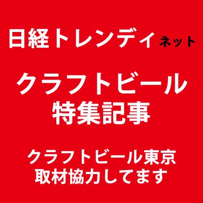 日経トレンディ
