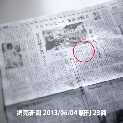 読売新聞-2013-06-04