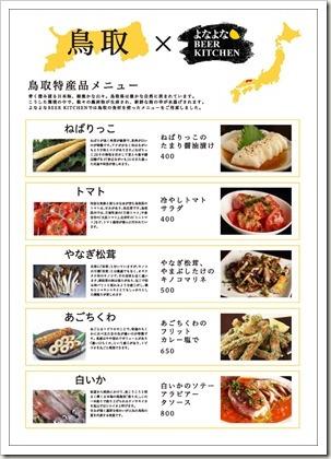 menu_ページ_3