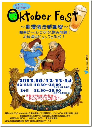 湘南ビール-オクフェス-2013-パンフレット-960