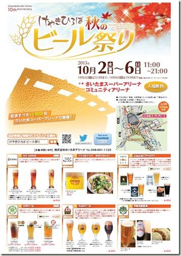 けやき広場秋のビール祭り-2013ポスター