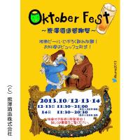 湘南ビール-オクフェス-2013