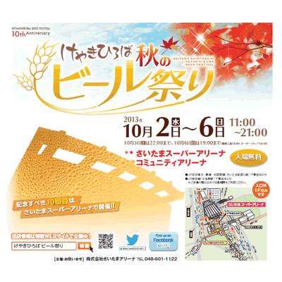 けやきひろば秋のビール祭り-2013