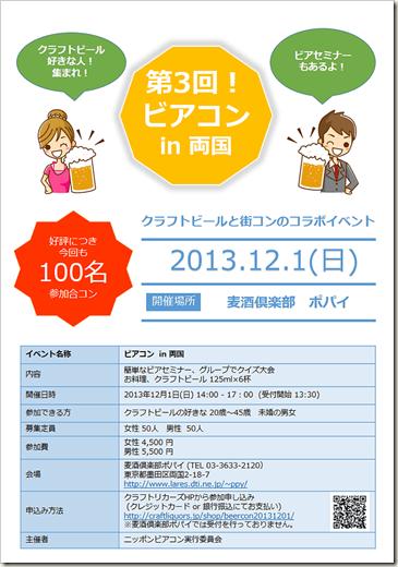 ビアコン両国-2013-12-01_ページ-960