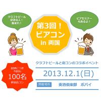 ビアコン両国-2013-12-01