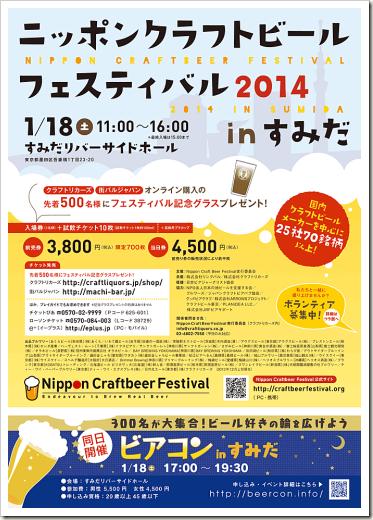 NCBF2014_960