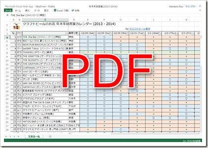 年末年始営業日一覧表_pdf_400