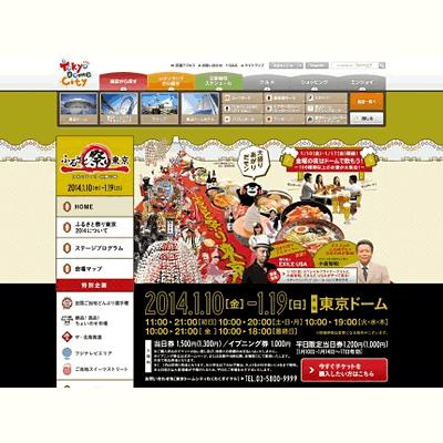 ふるさと祭り-2014