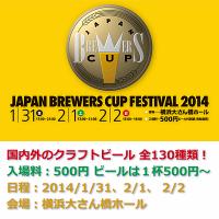 ブルワーズカップフェスティバル 2014