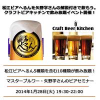 松江ビアへるん・クラフトビアキッチン