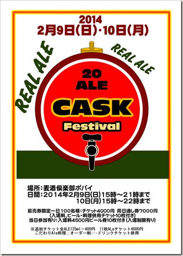 CASKフェスティバル-960