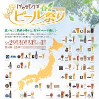 けやき広場春のビール祭り2014