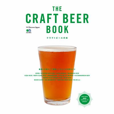CRAFT-BEER-BOOK