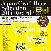 JCBS2014-beer1