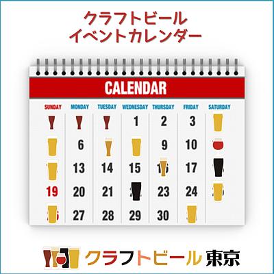 クラフトビール・イベントカレンダー