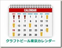 クラフトビール東京カレンダー