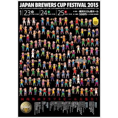 ブルワーズカップ-2015