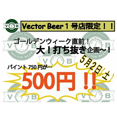 Vector_Beer_GW