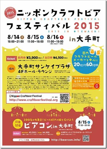 NCBF-大手町-2015_1280