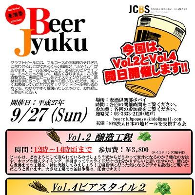 麦酒塾-2015-09-27
