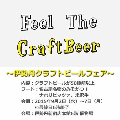 伊勢丹クラフトビール