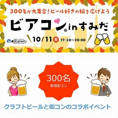 2015-10-11_ビアコンすみだ