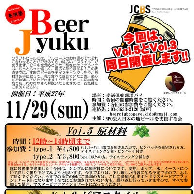 2015-11-29麦酒塾