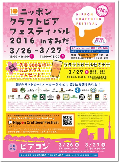 NCBF_Sumida_1600