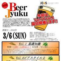 2016-03-06_麦酒塾