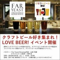 LOVE-BEER!