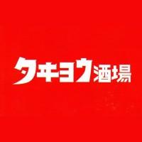 タヰヨウ酒場_ロゴ