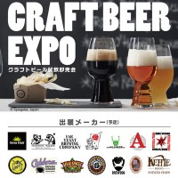 CRAFT_BEER_EXPO0829