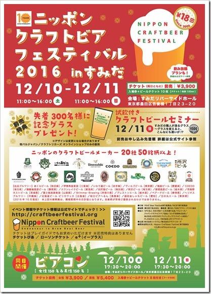 NCBF_Sumida1612_1600