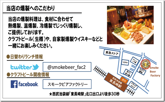東長崎店名刺(裏面)
