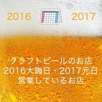 大晦日元日営業2016-2017