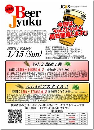 20170115_麦酒塾_1600