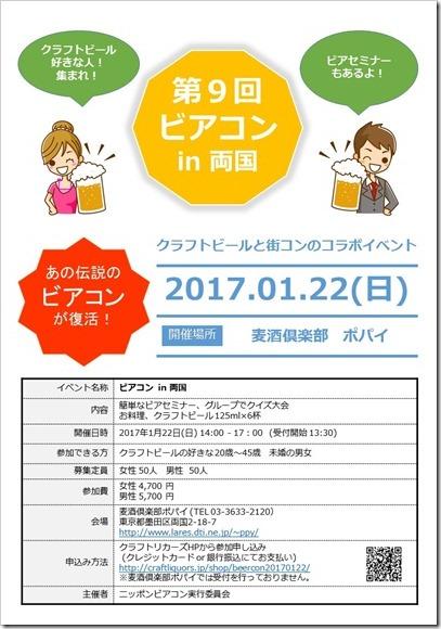 20170122_フライヤー_川野