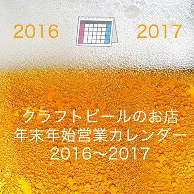 クラフトビール年末年始営業2016-2017